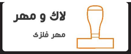 2لاک-و-مهر