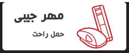 2مهر-جیبی